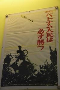 ベトナム勝利