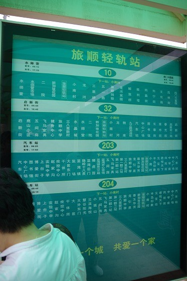 地下鉄旅順から旅順のバスターミナルまでの路線図
