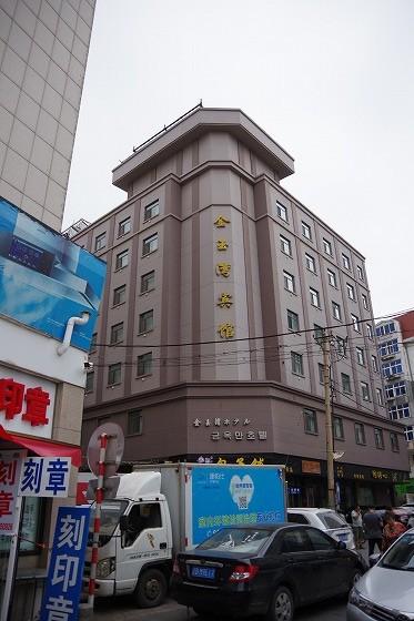 金玉湾賽館ホテル