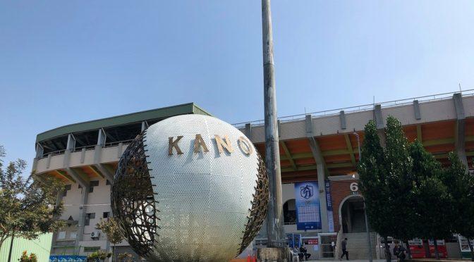 映画KANOの舞台になった嘉義へ弾丸観光してきた!