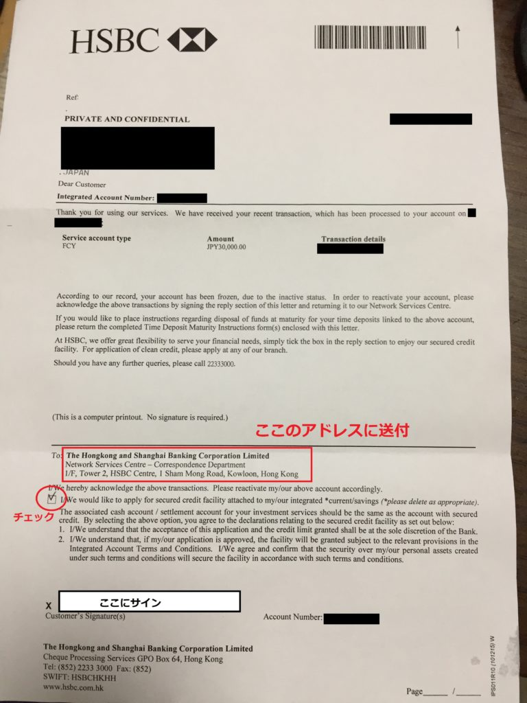HSBC口座凍結解除方法
