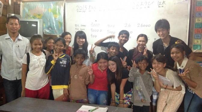 カンボジアの学校でボランティア〜大学生の挑戦〜
