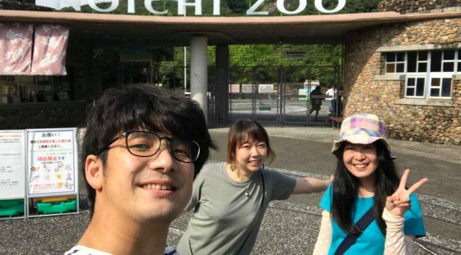 高知へ仮移住~トリップアドバイザーNo1の動物園とBBQ~