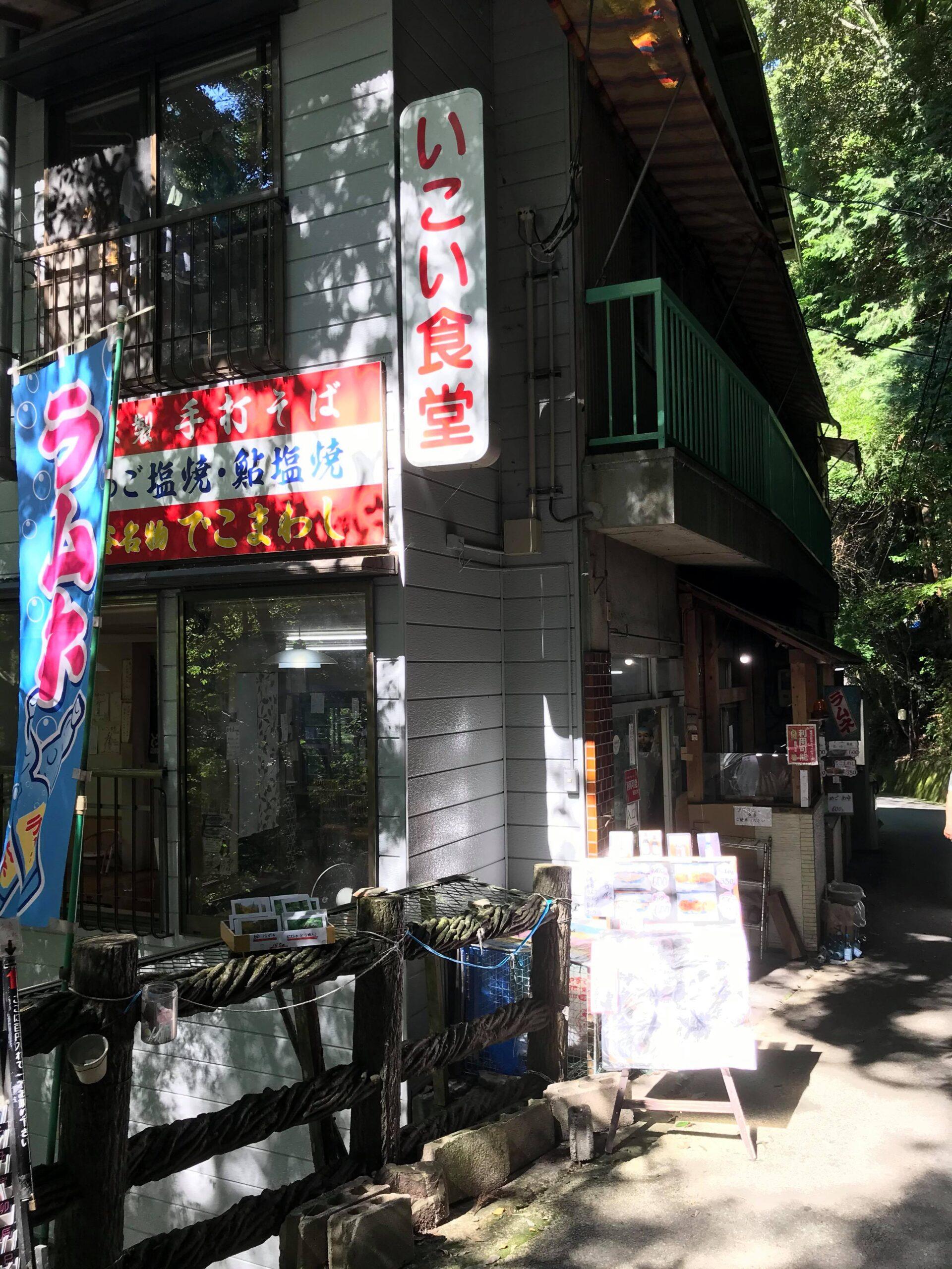 祖谷そばのお店